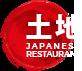 土地 Japanese Restaurant